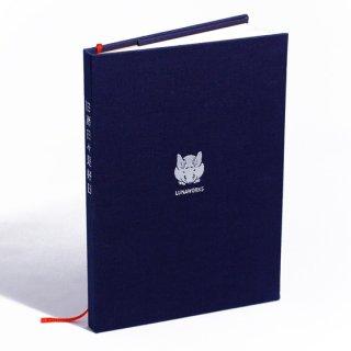 和暦日々是好日カバーつき 2021旧暦手帳(紺)