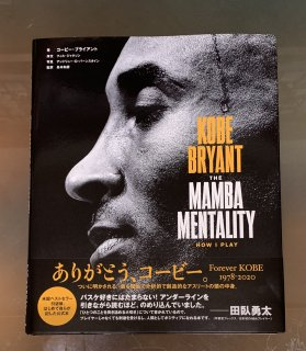 <img class='new_mark_img1' src='https://img.shop-pro.jp/img/new/icons25.gif' style='border:none;display:inline;margin:0px;padding:0px;width:auto;' />THE MAMBA MENTALITY -HOW I PLAY- KOBE BRYANT