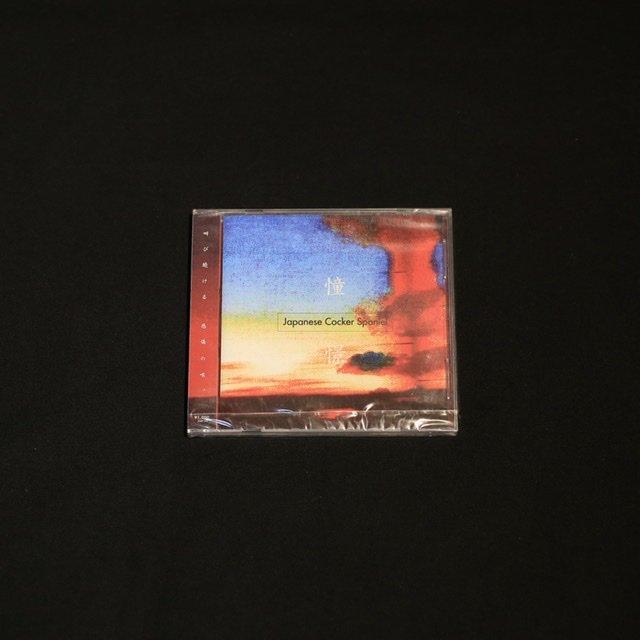 再入荷!【Japanese Cocker Spaniel】 1st EP 憧憬