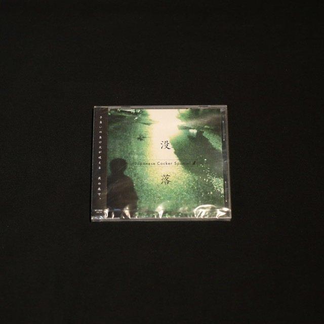 再入荷!【Japanese Cocker Spaniel】 2nd EP 没落