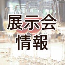 <イベント情報>三国ワインワールドプレミアム試飲商談会