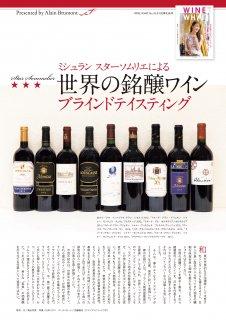 <掲載情報>WINE-WHAT!?5月号 ミシュラン スターソムリエによる世界の銘醸ワイン ブラインドテイスティング★