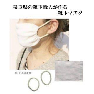 靴下職人がつくったCOTTONマスク (2枚)