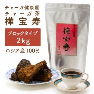 チャーガ茶(華宝寿)ブロック 2kg