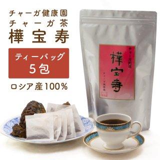 チャーガ茶(華宝寿) お試し ティーバック 3gx5包