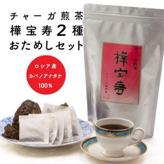 チャーガ茶(華宝寿)2種おためしセット