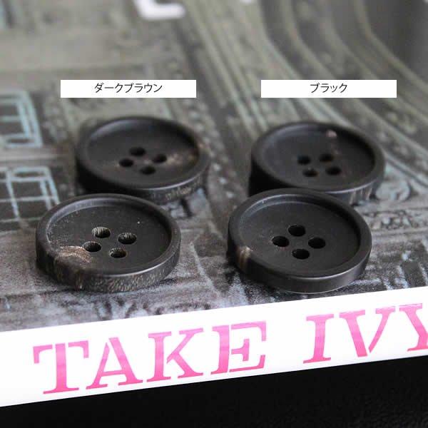 本水牛ボタン、K7000 / 15mm、20mm