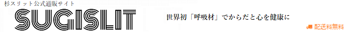 SUGI SLIT (杉スリット) x ナノソイ コロイド 公式通販サイト