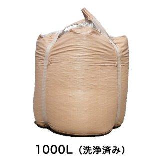 ハイドロボール 中粒 日本製 / レカトン / ハイドロカルチャー / お得な 1000 L フレコンバック / 洗浄済