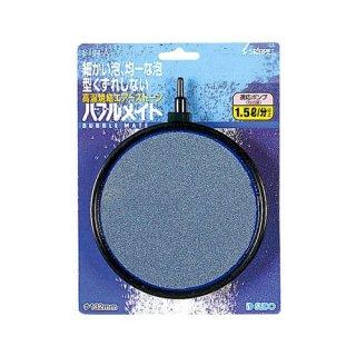バブルメイト S104-A / エアーストーン / 直径 132 × H 19 mm