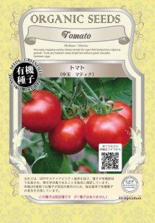 トマト とまと / 中玉 / マティナ / 有機 種子 固定種 / グリーンフィールド / 果菜 [小袋]