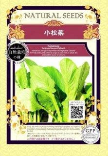 小松菜 こまつな / 自然栽培 の 種 種子 / グリーンフィールド / 葉菜 [小袋]