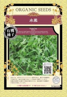 水菜 / 有機 種子 固定種 / グリーンフィールド / 葉菜 [小袋]