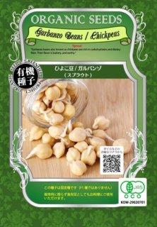 有機 ひよこ 豆 / ガルバンゾ / 有機 種子 固定種 / グリーンフィールド / スプラウト [小袋]
