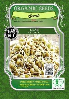 有機 レンズ 豆 / 有機 種子 固定種 / グリーンフィールド / スプラウト [小袋]