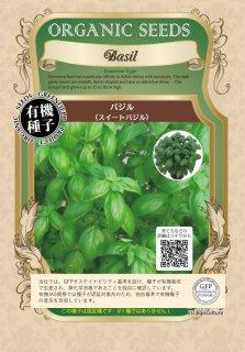 スイーバジル / 有機 種子 固定種 / グリーンフィールド / ハーブ [大袋]