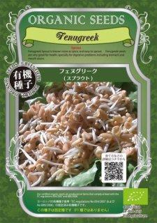 フェヌグリーク / 有機 種子 固定種 / グリーンフィールド / スプラウト [中袋]