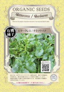 ビタークレス / タネツケバナ / 有機 種子 固定種 / グリーンフィールド / 葉菜 [大袋]