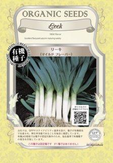 リーキ / マイルドフレーバー / 有機 種子 固定種 / グリーンフィールド / 葉菜 [大袋]