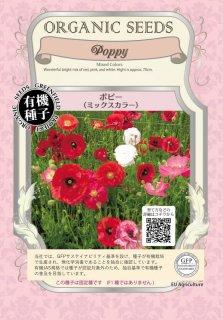 ポピー ミックスカラー / 有機 種子 固定種 / グリーンフィールド / 花 [小袋]