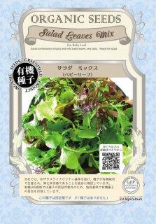 サラダミックス / 有機 種子 固定種 / グリーンフィールド / ベビーリーフ [小袋]
