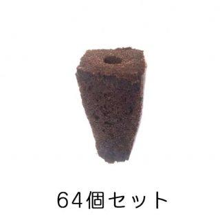 有機 種まき ポット / 水耕栽培 育苗培地 / 64個セット