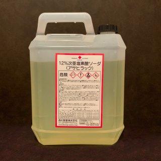 次亜塩素酸 ナトリウム ソーダ / 除菌 殺菌 / 5kg
