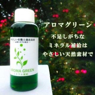 アロマグリーン 複合肥料 有機 オーガニック