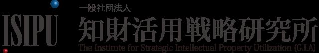 ISIPU 知財活用戦略研究所