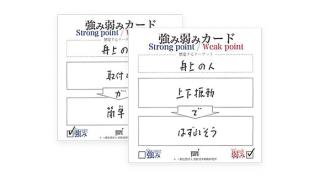 強み・弱みカード(50枚×10冊)