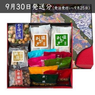 【9月30日発送分】おうちのおやつ12種類入り【9月のWEB限定・送料込】