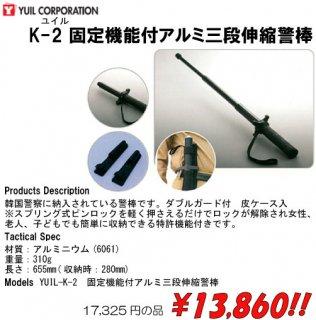 K-2 固定機能付アルミ三段伸縮警棒