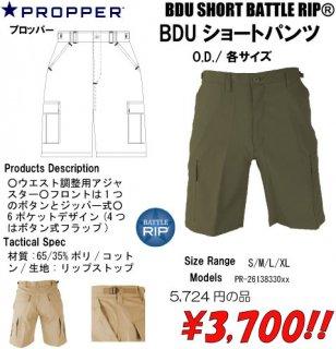 BDUショートパンツ O.D.