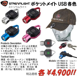<img class='new_mark_img1' src='https://img.shop-pro.jp/img/new/icons24.gif' style='border:none;display:inline;margin:0px;padding:0px;width:auto;' />【スポット品】ポケットメイトUSB 各色