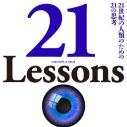 3/22(日)-ABD読書会:21 Lessons: 21世紀の人類のための21の思考