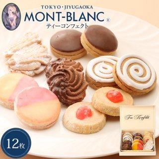 クッキー おもてなしティーコンフェクト 12枚  【ギフト/贈答/プレゼント/洋菓子/焼き菓子/2021】