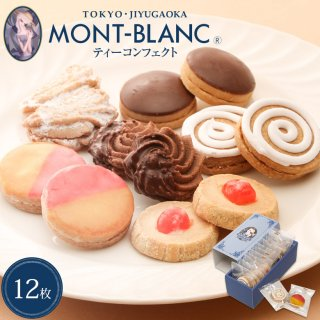ホワイトデー ギフト プレゼント お取り寄せ お菓子 クッキー ティーコンフェクト 12枚入 個包装  焼き菓子 洋菓子