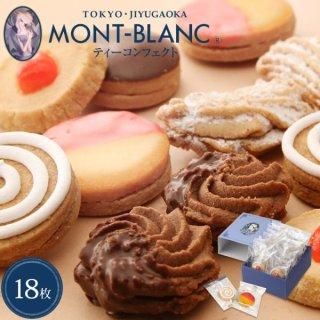 ホワイトデー ギフト プレゼント ティーコンフェクト 20枚入 個包装 クッキー 高級 お取り寄せ スイーツ