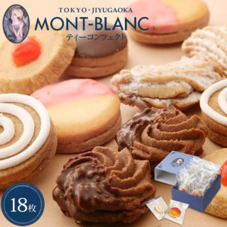 ギフト プレゼント ティーコンフェクト 20枚入 個包装 クッキー 高級 お取り寄せ スイーツ