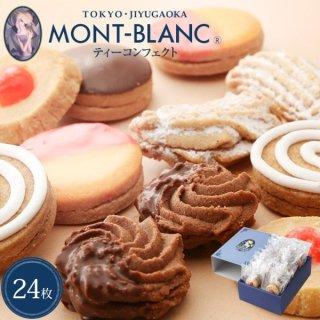 ホワイトデー ギフト プレゼント クッキー ティーコンフェクト 26枚入 個包装 お取り寄せ スイーツ 高級