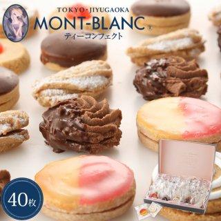 ホワイトデー お取り寄せ スイーツ 高級 ティーコンフェクト クッキー 40枚入 個包装 ギフト 2020