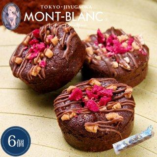 生チョコクッキー 6個入 2021 バレンタインデー 期間限定 ギフト プレゼント お取り寄せ ※2月14日までの期間限定出荷