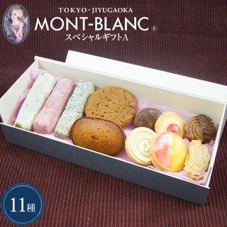 お取り寄せ お菓子 スペシャルギフトA ギフト 贈答 セット 焼き菓子
