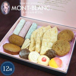 母の日 お取り寄せ クッキー 詰め合わせ スペシャルギフトC ギフト 贈答 セット 焼き菓子