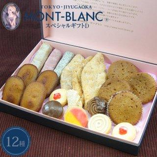 母の日 お取り寄せ スイーツ スペシャルギフトD ギフト 贈答 セット 焼き菓子