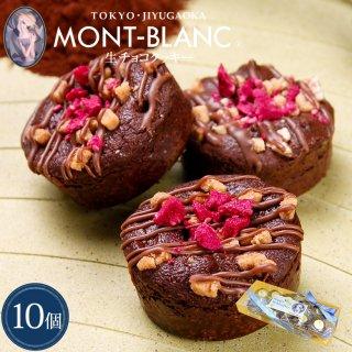 生チョコクッキー 10個入 2021 ホワイトデー 期間限定 ギフト プレゼント お取り寄せ ※3月14日までの期間限定出荷