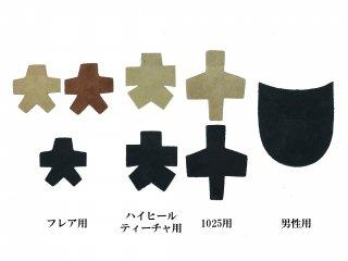 ヒールカバー フレア/ ティ-チャ/1025/男性用各種