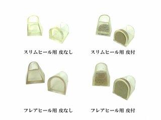 RAYROSEヒールキャップスリム/フレア用皮付