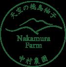 nakamura farm
