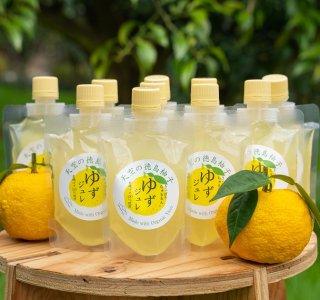 ゆずジュレ10個(有機ゆず100%使用)
